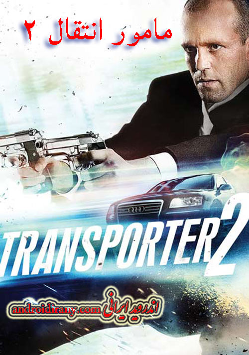 دانلود فیلم دوبله فارسی مامور انتقال 2 Transporter 2 2005