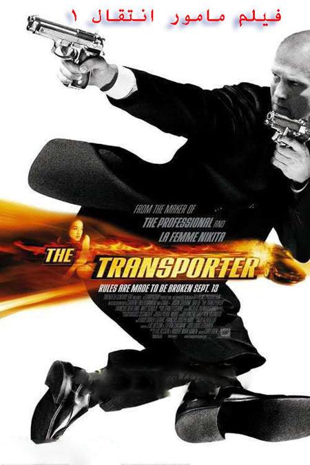 دانلود فیلم دوبله فارسی فیلم مامور انتقال The Transporter 2002