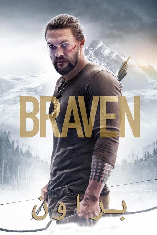 دانلود فیلم دوبله فارسی براون Braven 2018