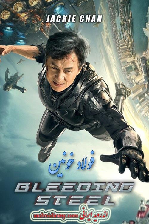 دانلود فیلم دوبله فارسی فولاد خونین Bleeding Steel 2017