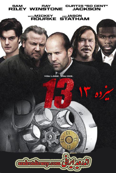 دانلود فیلم دوبله فارسی سیزده 2010 13