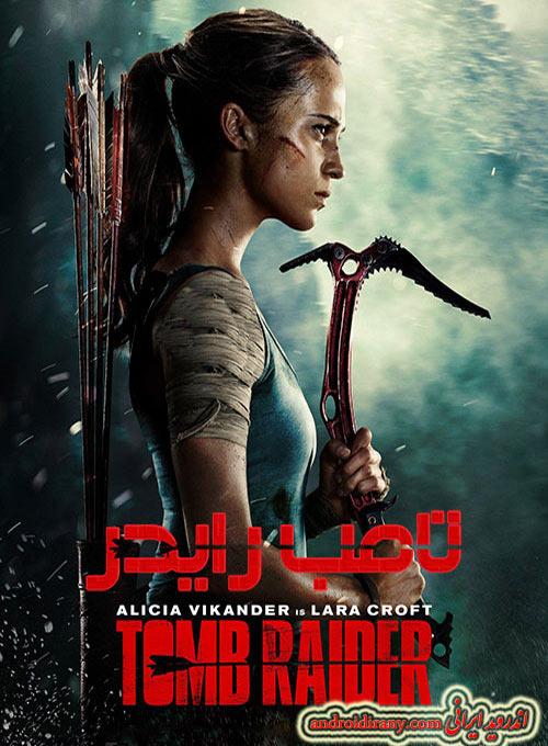 دانلود فیلم دوبله فارسی توم ریدر Tomb Raider 2018