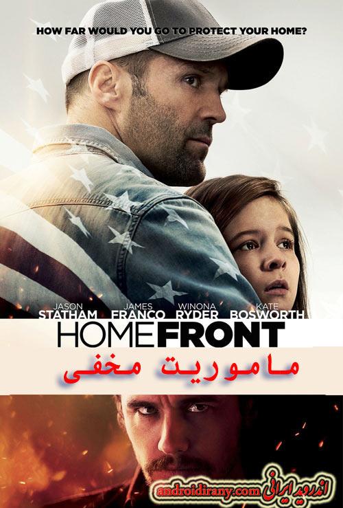 دانلود فیلم دوبله فارسی ماموریت مخفی Homefront 2013