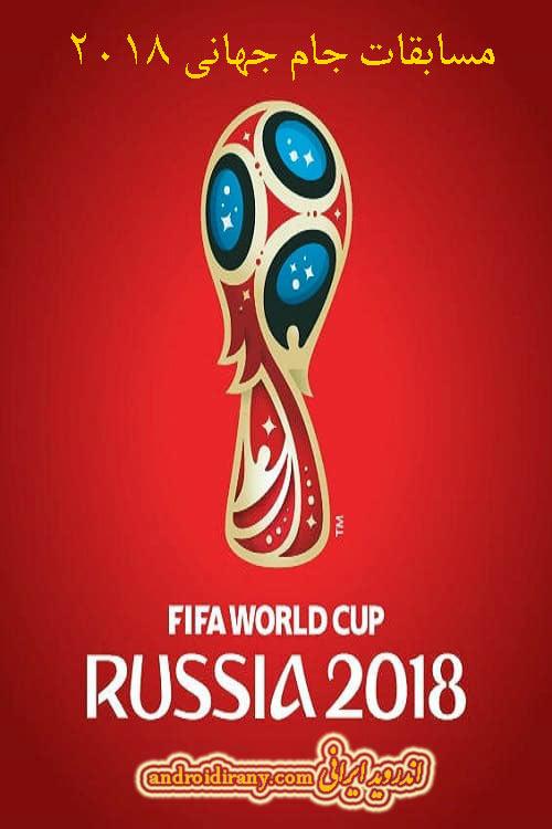 دانلود فیلم بازی ایران و مراکش Morocco vs Iran 2018