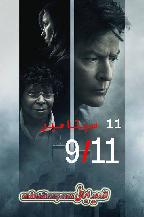 دانلود دوبله فارسی فیلم 11 سپتامبر September 9/11 2017