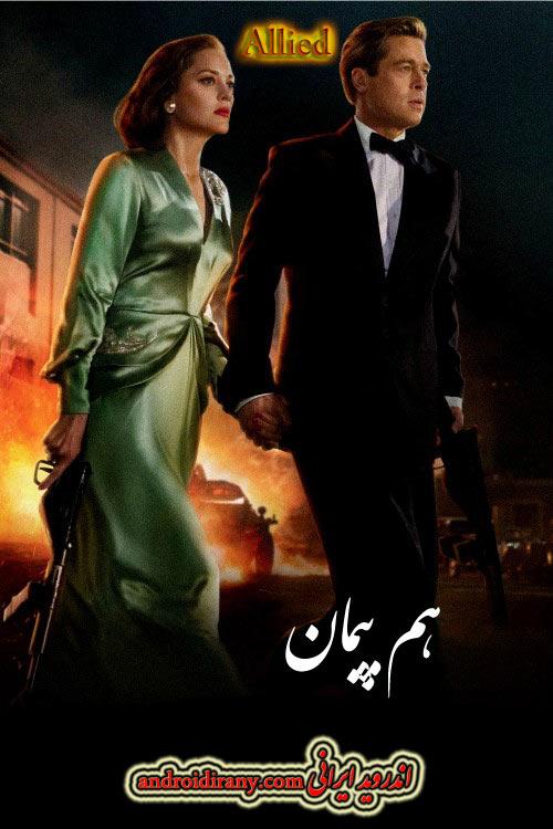 دانلود فیلم دوبله فارسی هم پیمان Allied 2016