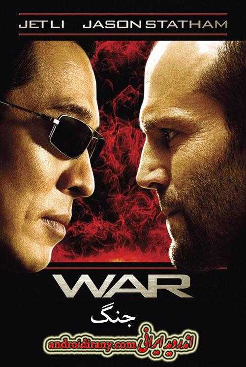 دانلود فیلم دوبله فارسی جنگ War 2007