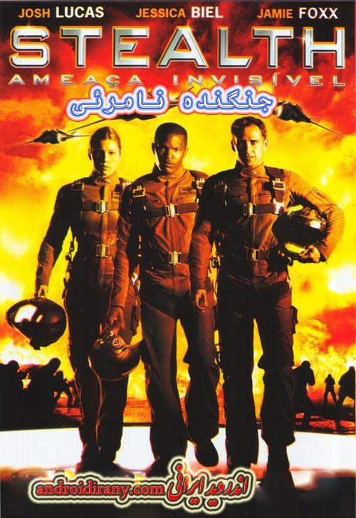 دانلود دوبله فارسی فیلم جنگنده نامرئی Stealth 2005