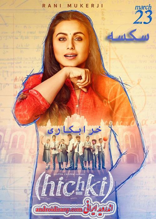 دانلود دوبله فارسی فیلم سکسه Hichki 2018