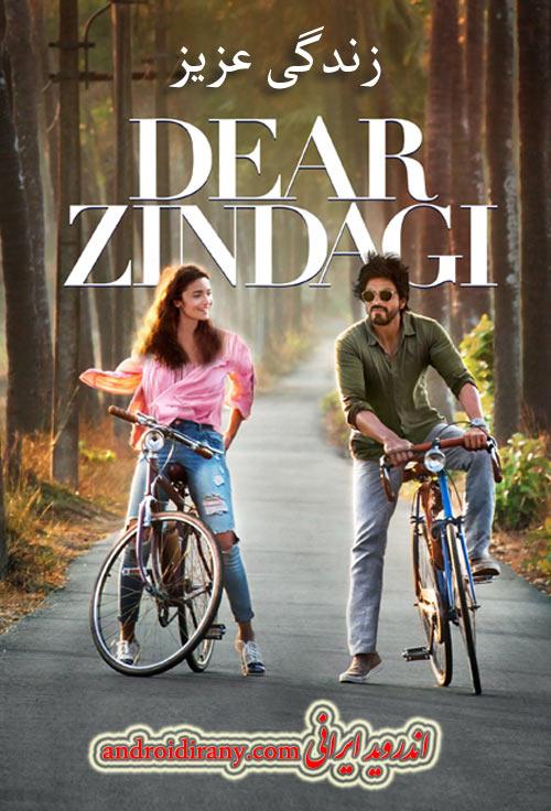 دانلود دوبله فارسی فیلم زندگی عزیز Dear Zindagi 2016