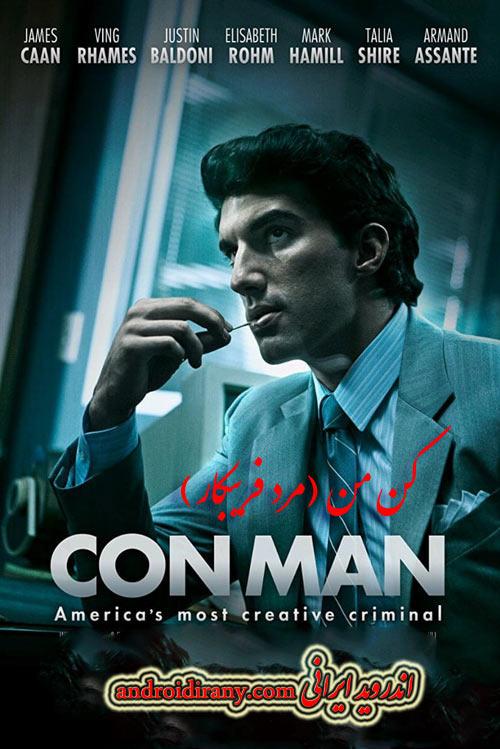 دانلود دوبله فارسی فیلم کن من Con Man 2018
