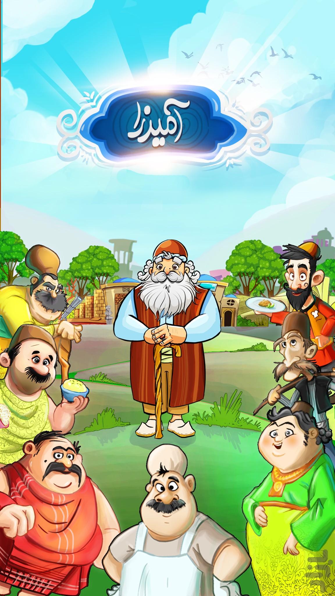 دانلود Amirza 2.5 - بازی ایرانی آمیرزا برای اندروید + جواب مراحل