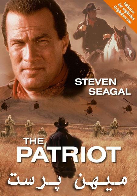 دانلود دوبله فارسی فیلم میهن پرست The Patriot 1998
