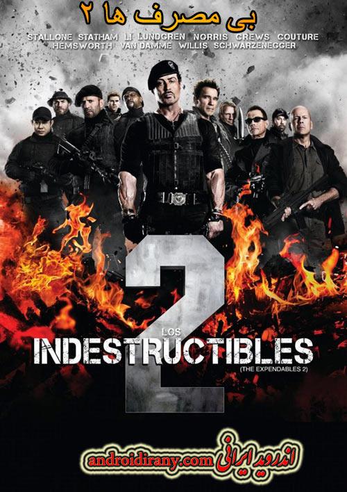 دانلود فیلم دوبله فارسی بی مصرف ها 2 The Expendables 2 2012
