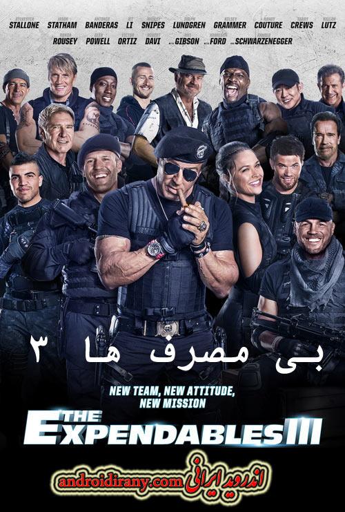 دانلود فیلم دوبله فارسی بی مصرف ها 3 The Expendables 3 2014