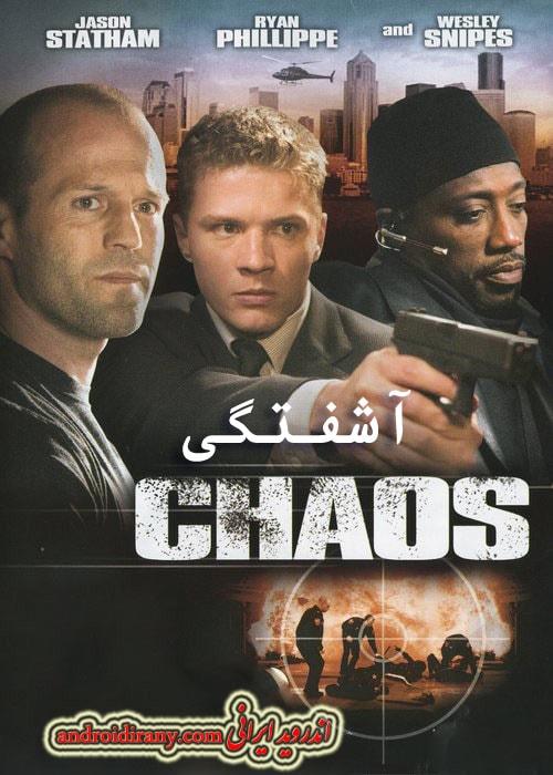 دانلود فیلم دوبله فارسی آشفتگی Chaos 2005