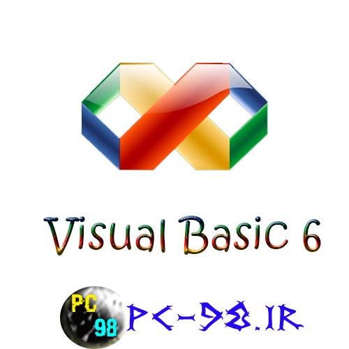 دانلود نرم افزار Visual Basic 6 (پرتابل)