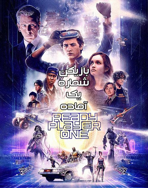 دانلود دوبله فارسی فیلم بازیکن شماره یک آماده Ready Player One 2018