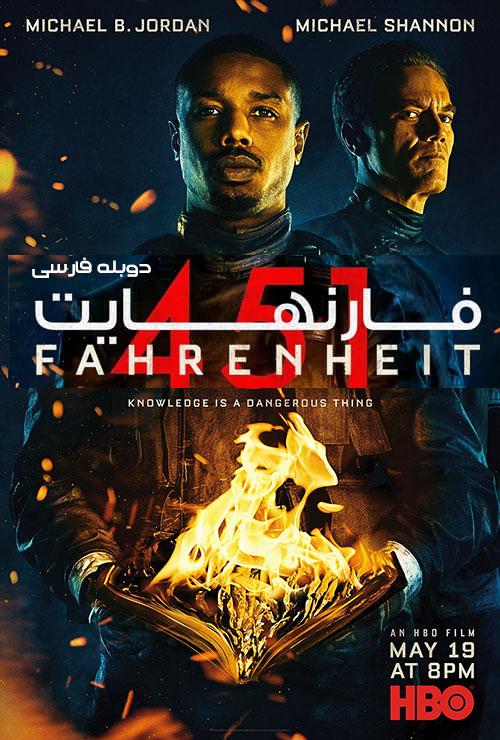 دانلود دوبله فارسی فیلم 451 فارنهایت Fahrenheit 451 2018