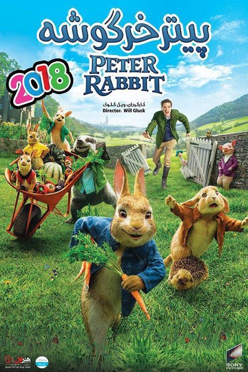 دانلود انیمیشن نبرد خرگوش ها (پیتر خرگوشه) با دوبله فارسی Peter Rabbit 2018