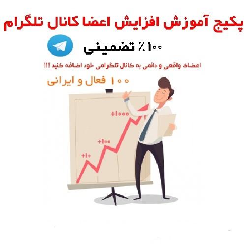 آموزش ممبر زدن کانال تلگرام