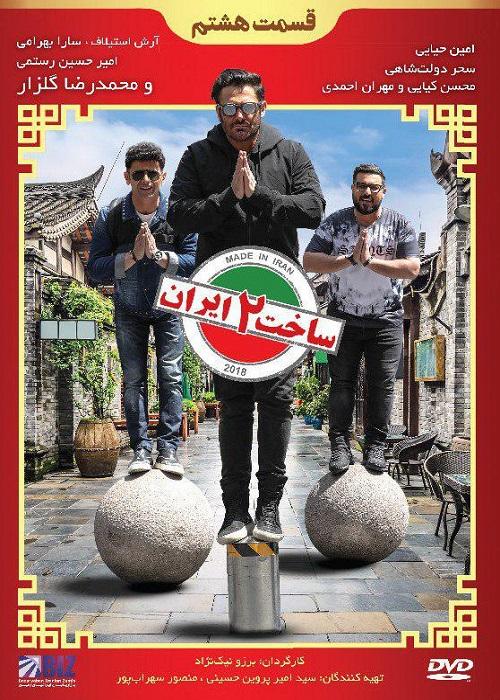 قسمت هشتم سریال ساخت ایران