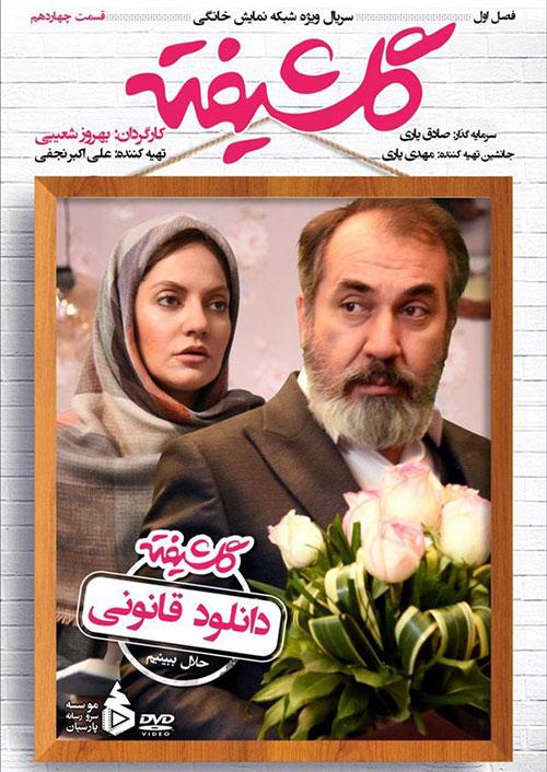 دانلود رایگان سریال ایرانی گلشیفته قسمت 14
