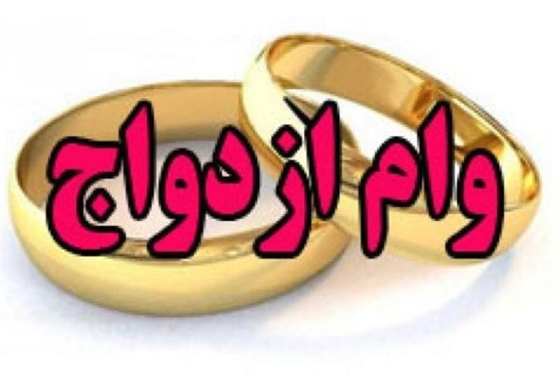 طرح اختصاص سه سال مهلت زماني براي ثبت نام و گرفتن وام ازدواج