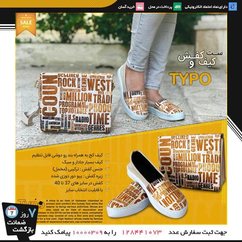 ست کیف و کفش Typo