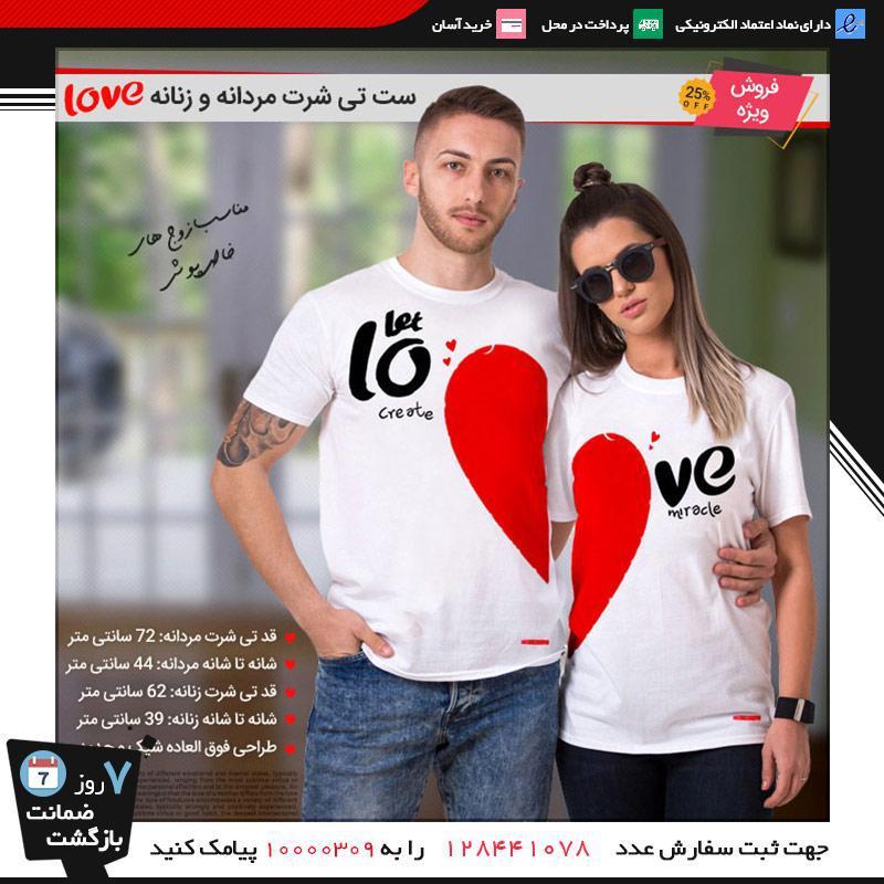 ست تی شرت مردانه و زنانه Love
