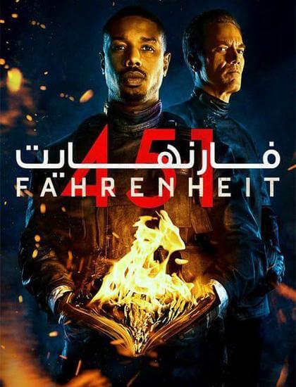 دانلود رایگان فیلم فارنهایت Fahrenheit 451 2018 دوبله فارسی