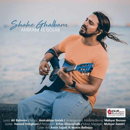 دانلود آهنگ جدید شاه قلبم از امیر عباس گلاب