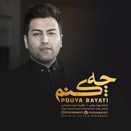 http://rozup.ir/view/2588660/Pouya-Bayati-%E2%80%93-Che-Konam.jpg
