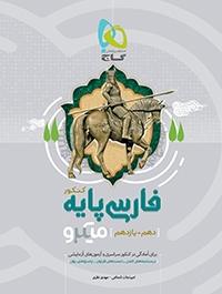 دانلود کتاب میکرو فارسی پایه کنکور گاج