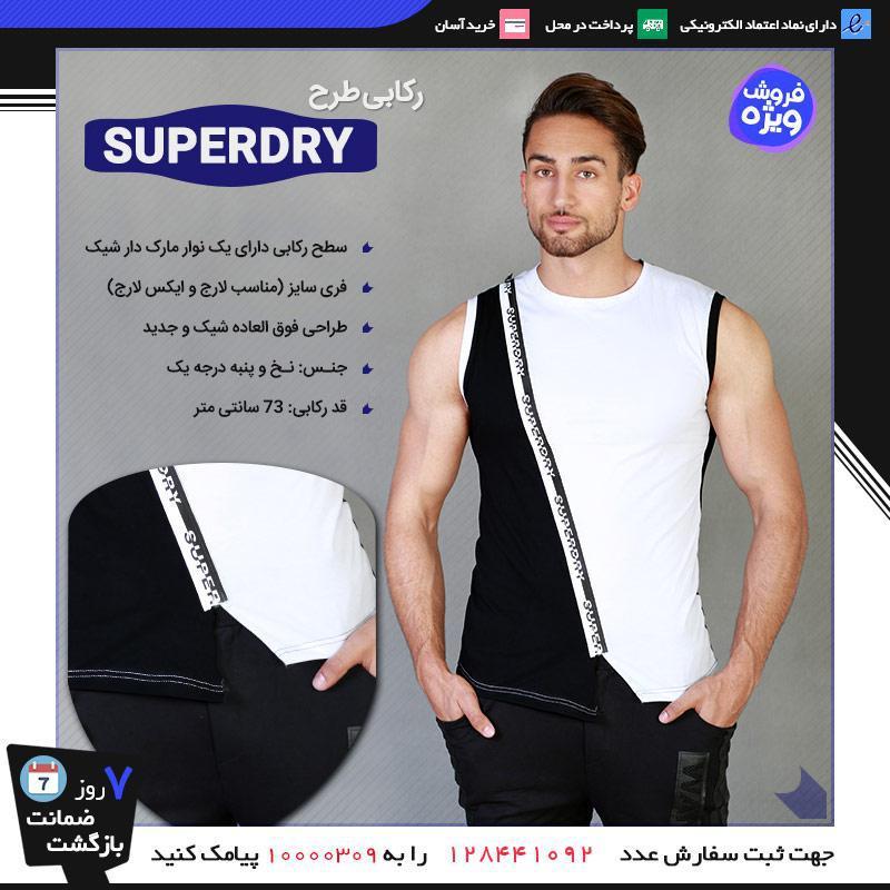 رکابی طرح SuperDRY