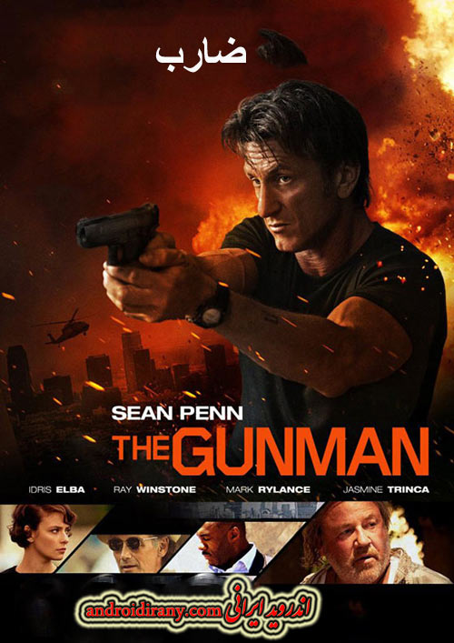 دانلود دوبله فارسی فیلم ضارب The Gunman 2015