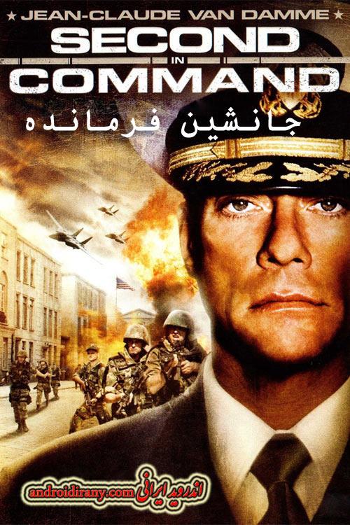 دانلود دوبله فارسی فیلم جانشین فرمانده Second in Command 2006
