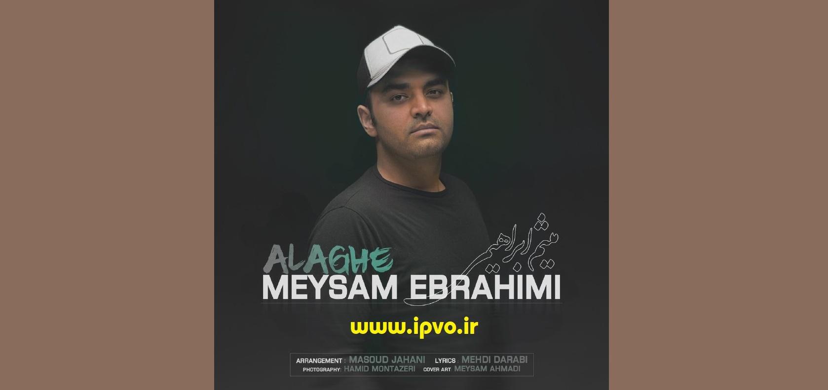 دانلود آهنگ جدید میثم ابراهیمی بنام علاقه