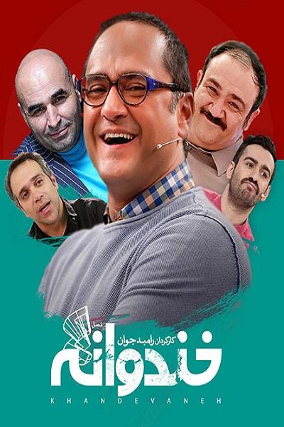 دانلود فصل چهارم برنامه تلویزیونی خندوانه با لینک مستقیم