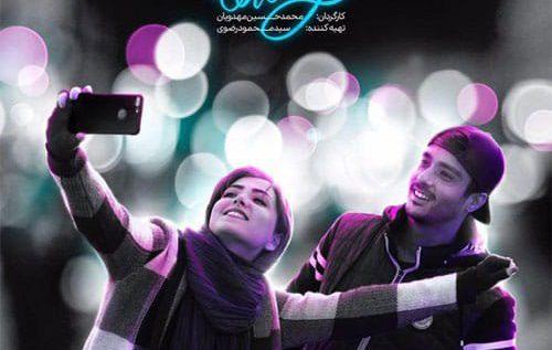 دانلود فیلم ایرانی لاتاری با لینک مستقیم