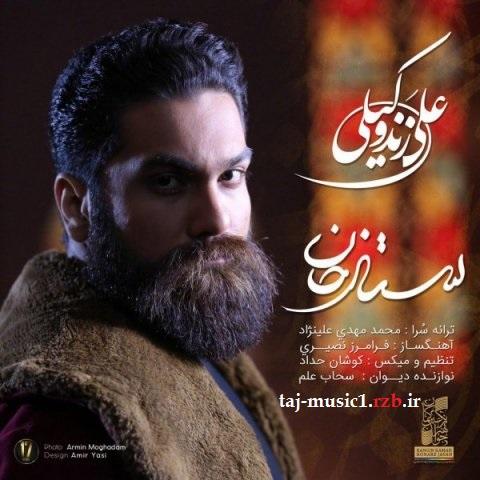 دانلود آهنگ زیبای علی زند وکیلی بنام ستار خان