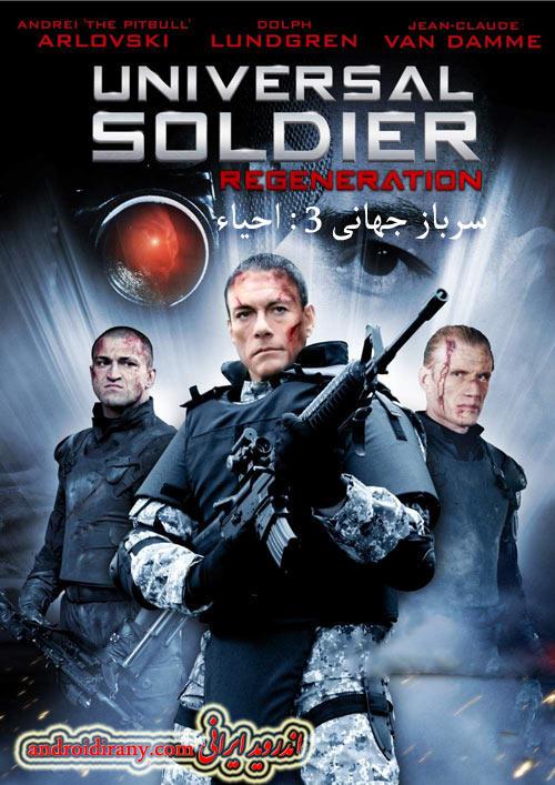 دانلود دوبله فارسی فیلم سرباز جهانی۳: احیاء Universal Soldier Regeneration 2009