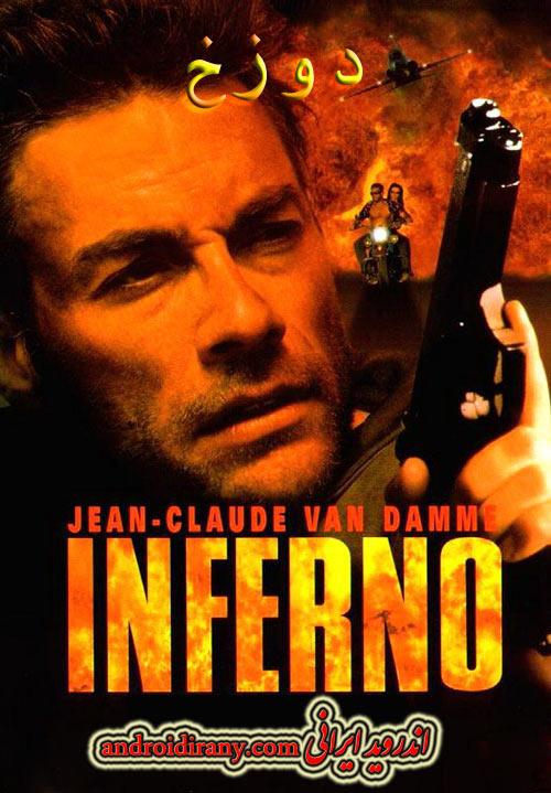 دانلود دوبله فارسی فیلم دوزخ Inferno 1999