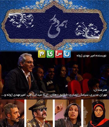 دانلود برنامه تلویزیونی دورهمی با لینک مستقیم