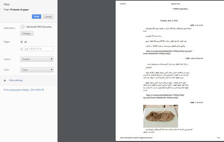ترفندهای تلگرام, پشتیبان گرفتن از چت تلگرام