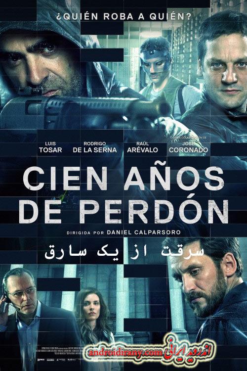 دانلود دوبله فارسی فیلم سرقت از یک سارق To Steal from a Thief 2016