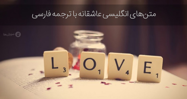 متن انگلیسی عاشقانه
