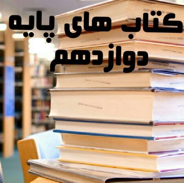 دانلود PDF کتاب های پایه دوازدهم