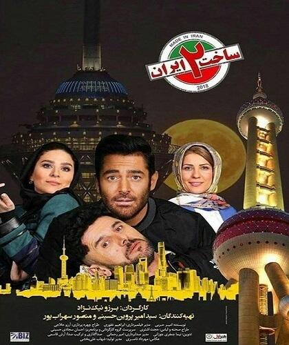 دانلود قسمت نهم 9 سریال ساخت ایران 2