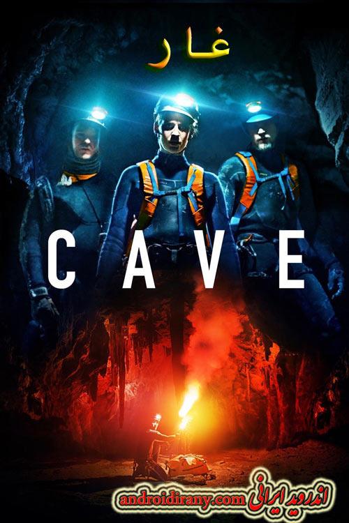 دانلود دوبله فارسی فیلم غار Cave 2016